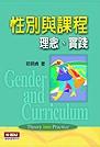 性別與課程 :  理念、實踐 = Gender and Curriculum /