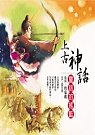 上古神話:童話的搖籃