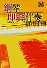鋼琴即興伴奏實用手冊