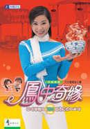 鳳中奇緣:100家最道地的台灣小吃