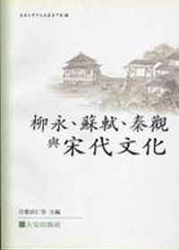柳永、蘇軾、秦觀與宋代文化