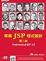 專業JSP程式設計第二版