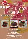 Best台北100家[中國料理]