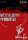 新文化史與中國政治