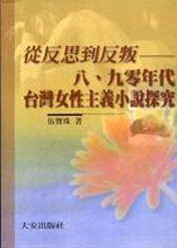 從反思到反叛:八、九零年代臺灣女性主義小說探究