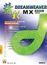 精彩 Dreamweaver MX 中文版網頁設計