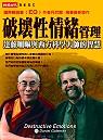 破壞性情緒管理:達賴喇嘛與西方科學大師的智慧