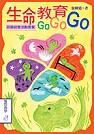 生命教育GoGoGo:班級經營活動套餐