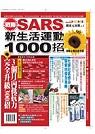 戰勝SARS新生活運動1000招 /