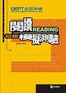 全民英檢初級閱讀模擬測驗