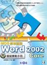Word 2002 Core模擬實戰手冊:MOS標準認證