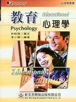 教育心理學 /