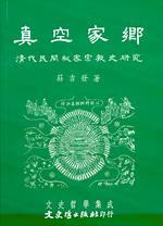真空家鄉 : 清代民間秘密宗教史研究