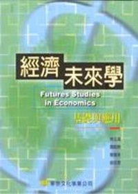 經濟未來學:基礎與應用