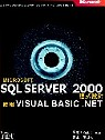 Microsoft SQL Server 2000程式設計:使用Visual Basic .NET