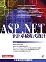 ASP.NET會計系統程式設計