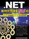 .NET範例完全探索125招