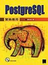 Postgre SQL實務應用