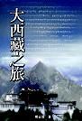 大西藏之旅