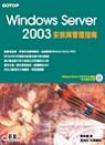 Windows Server 2003安裝與管理指南
