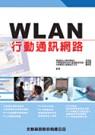 WLAN &行動通訊網路
