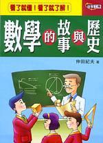 數學的故事與歷史