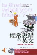 100句經常說錯的英文:看漫畫學正確用字及英語成語