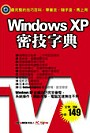 Windows XP密技字典