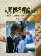 人類傳播理論Q&A = Human communication theory