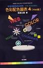 色彩配色圖表,Web篇