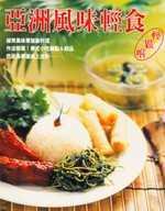 亞洲風味輕食輕鬆嚐