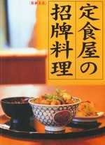 定食屋の招牌料理