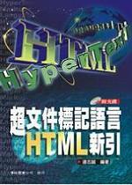 超文件標記語言HTML新引