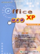 Office XP快易通