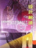 設計解讀:工業設計專業知能之探索