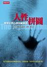 人性拼圖:異常犯罪心理剖繪實錄