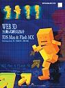 WEB 3D互動式網頁設計3DS MAX & FLASH MX