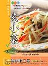 法華健康主義:素小菜:vegetarian treats