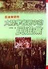 大陸學者眼中的民進黨:民進黨研究