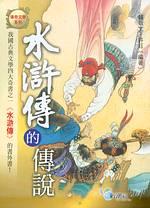 《水滸傳》的傳說