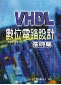 VHDL數位電路設計 : 基礎篇