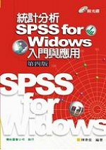 統計分析:SPSS for Windows入門與應用