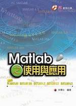 Matlab之使用與應用