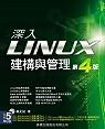 深入Linux建構與管理(第4版)