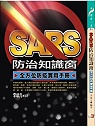 SARS防治知識窗:全方位防疫實用手冊