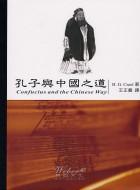 孔子與中國之道