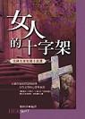 女人的十字架:美國名家短篇小說選