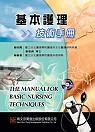基本護理技術手冊