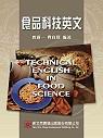 食品科技英文