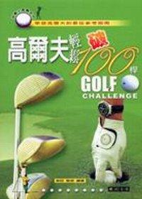 高爾夫輕鬆破100桿